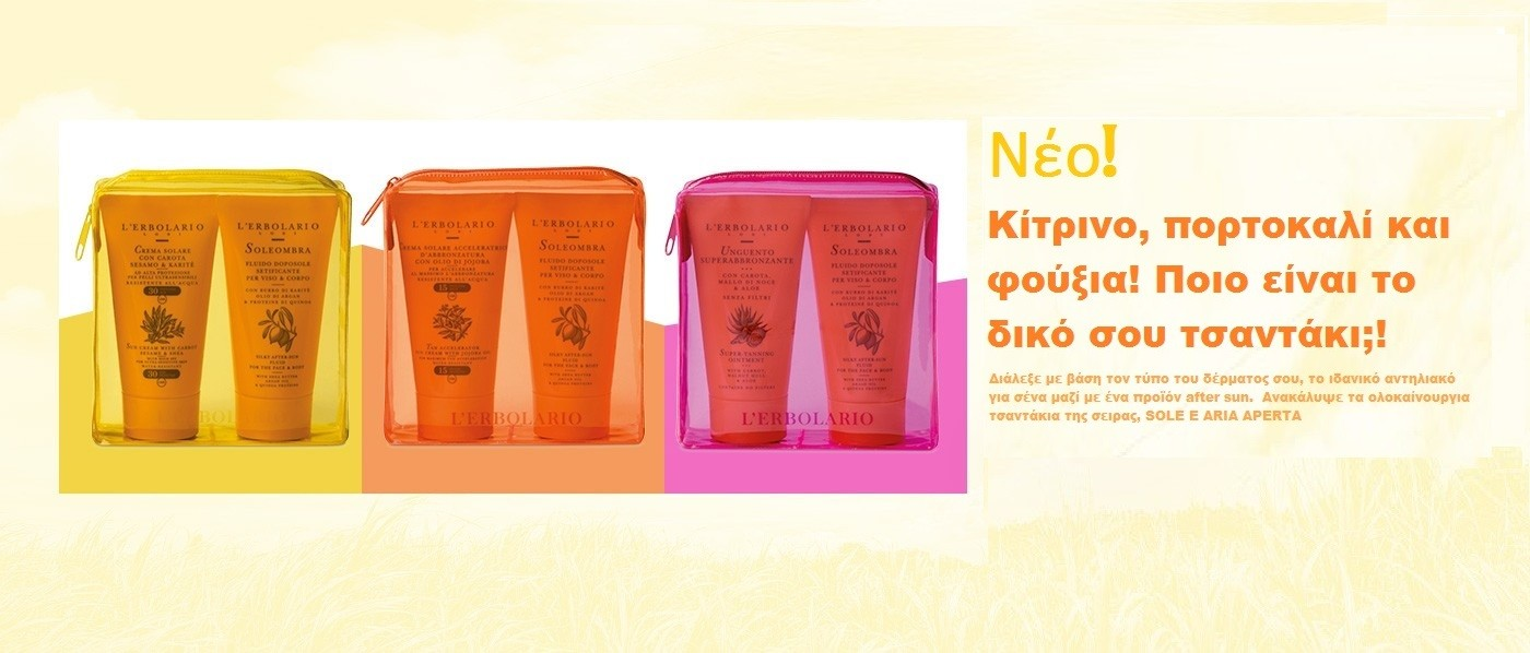 Διάλεξε με βάση τον τύπο του δέρματος σου, το ιδανικό αντηλιακό για σένα μαζί με ένα προϊόν after sun. Ανακάλυψε τα ολοκαίνουργια τσαντάκια της σειρας, SOLE E ARIA APERTA